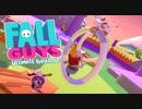 【FallGuys】通算10勝目指す動画【実況】Part45