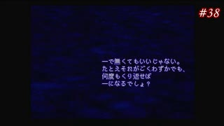 【Xenogears】ゼノギアスを実況#38【脱出