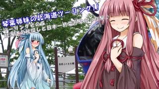 琴葉姉妹の北海道ツーリング!! ツーリング
