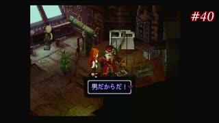 【Xenogears】ゼノギアスを実況#40【再開