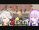 【ZELTER】ゆかりとあかりのキュートなゾンビサバイバル 最終日