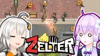 【ZELTER】ゆかりとあかりのキュートなゾ