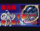 【魔術師】ニビルを避けて削り切れ!【化石アダマシア/閃刀姫】【遊戯王ADSマッチ対戦】