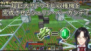 【Minecraft】超巨大サトウキビ収穫機を完