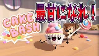 【Cake bash】ケーキ達のしばき合いが甘す