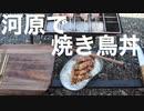 河原で焼き鳥丼作ってきました。(2020.10.12)