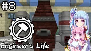 【Minecraft】葵のEngineer's Life #8【VO