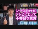 ノーベル経済学賞は「電波オークション」に貢献した2名が受賞!日本のテレビ業界の既得権益にメスを入れるために大拡散しよう