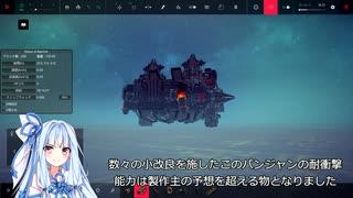 【Besiege】耐衝撃パンジャン 改三乙