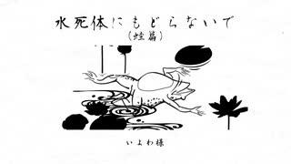 水死体にもどらないで(蛙篇 Cover) / 鏡
