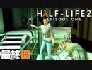 【怖がり実況...!】▼ビビりが運命に抗いましょい!▼Half-Life2:Episode1【最終回】