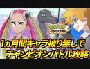 【ポケマス】1ヵ月間「キャラ被り無し」でチャンピオンバトルを攻略#5【ポケモンマスターズEX】