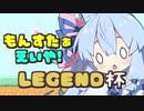 【MF2】もんすたぁえいや!!2-L【琴葉葵ちゃんだよ!!】