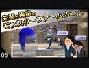 【モンスターファーム2】先輩と後輩のモンスターファーム2実況 #05