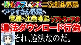 【違法DL】けものフレンズ二次創作・アラ