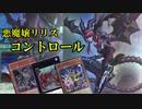 【遊戯王ADS】「悪魔嬢リリス」 それだけで戦えるコントロールデッキ