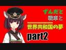 ずんだと戦車と世界共和国の夢 part2 【hoi4実況プレイ】