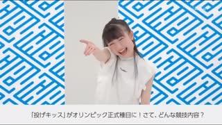 山﨑愛生ちゃんダイジェスト その2