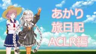 【ACLR】あかり旅日記 アーマード・コア