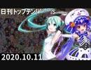 日刊トップテン!VOCALOID&something【日刊ぼかさん2020.10.11】
