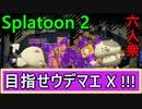 【スプラトゥーン2】助言求ム、ウデマエX目指して猛特訓!【おおはし】Part4