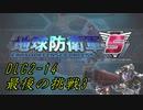 【地球防衛軍5】一般指揮官はINF縛りでも仲間を救いたい!DLC2-14【ゆっくり実況】