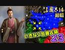 #23【三國志14 超級】いきなり包囲占領をされても、彼らなら...