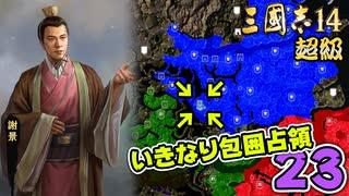 #23【三國志14 超級】いきなり包囲占領を