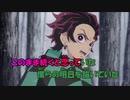 【ニコカラ】炎(ほむら)《鬼滅の刃》(Off Vocal)+1