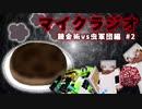 【マイクラジオ】最強の匠【錬金術VS虫軍団】でカオスマイク...