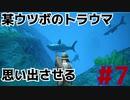 【ぼっちARK】ソロでも楽しいサバイバル生活【PC版】実況プレイる 第7回『東へ』
