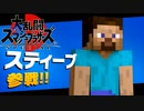 マインクラフトフェスティバル【大乱闘スマッシュブラザーズS...