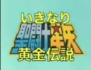 【聖闘士星矢】星矢を「いきなり黄金伝説」みたいにしてみた【MAD】