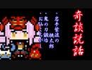 【奇談説話】岩手紫波の桃太郎・鬼の刀鍛冶・お仙ころがし