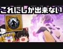 【フォートナイト茶番】ブラックパンサーのキネティックアー...