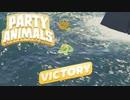 勝てばよかろうなのだ。【PartyAnimals】【実況プレイ】#2