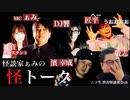 【アーカイブ】怪談家ぁみの怪トーク9月号