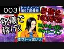 「003」祝儀で稼げ!目指せ100万G!!「MJやるっぽい5thシーズン」