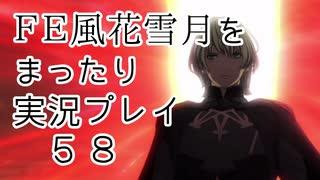 【初見実況】ファイアーエムブレム風花雪