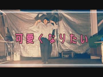 『【踊ってみた】HoneyWorks - 『可愛くなりたい feat 成海聖奈(CV :雨宮天)』【アドリブ1曲】』のサムネイル