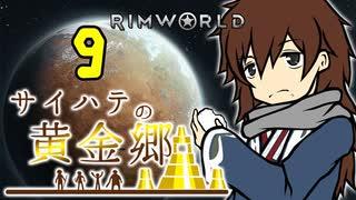 【RimWorld】サイハテの黄金郷 第9話【オ