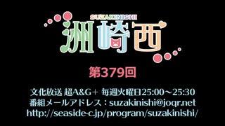 洲崎西 第379回放送(2020.10.13)