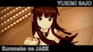 【デレステMAD】黒ネコのジャズ【佐城雪美】