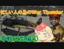 忙しい人の為のWar Thunder 零戦52型編①