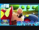 【スーパーマリオ 3Dコレクション】ギャラクシーをのんびりプレイ partFINAL【SnowSky】