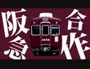 阪急合作[阪急電鉄×疾走あんさんぶる]