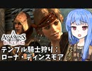 【アサシンクリード4】琴葉姉妹の優雅な海賊日誌#19