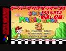 スーパーマリオブラザーズ3 100%RTA 1:30:38