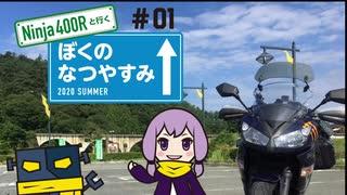 Ninja400Rと行くぼくのなつやすみ #01