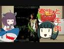 【スリザー】あつまれセイカのミニラジオ#72【ボイロラジオ】